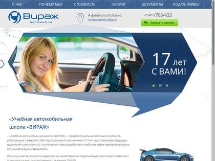 Автошкола Драйвер Омск