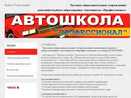 Автошкола октябрьская районная организация досааф